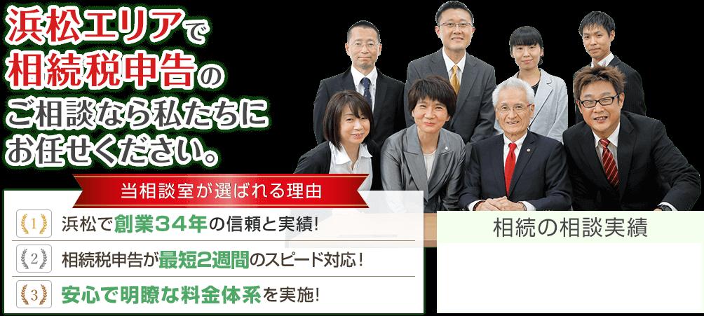 浜松エリアで相続税申告のご相談なら私たちにおまかせください。