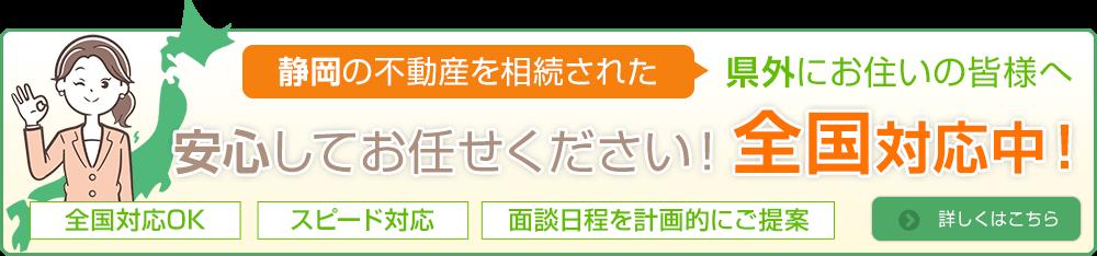 静岡の不動産を相続された県外にお住まいの皆様へ