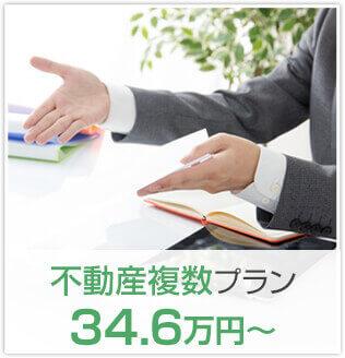 不動産複数プラン 34.6万円〜